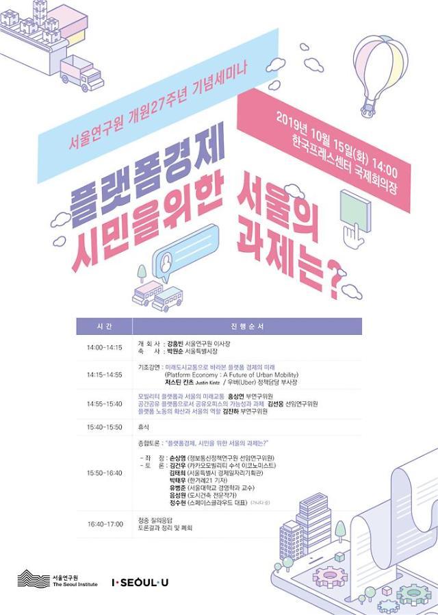 서울연구원, 15일 개원 27주년 세미나...'플랫폼 경제'로 바뀌는 일상 진단