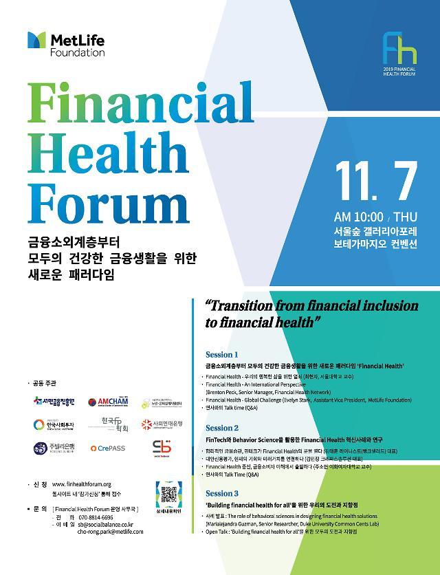 메트라이프, '건강한 금융생활' 주제로 헬스포럼 개최