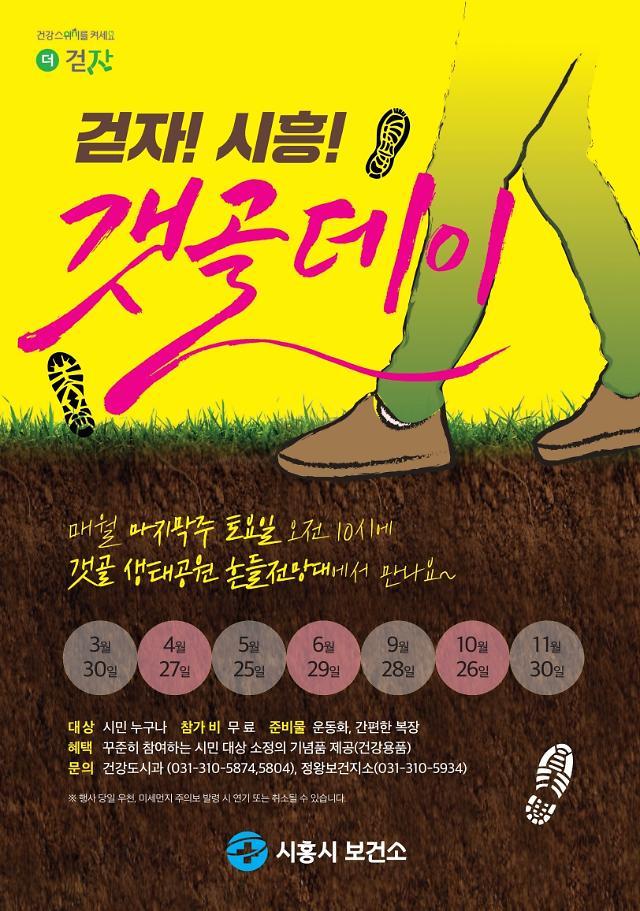 시흥시,'갯골의 가을과 함께 하는 힐링 걷기' 행사 개최