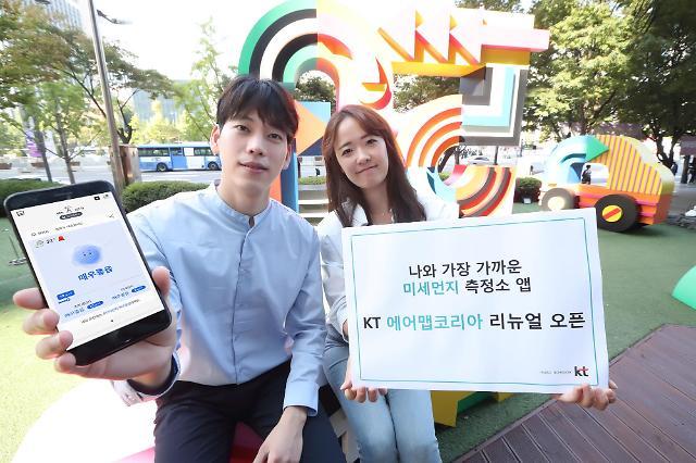 KT, 미세먼지 정보 앱 '에어맵코리아' 새 단장… 스마트 워치·원내비 연동