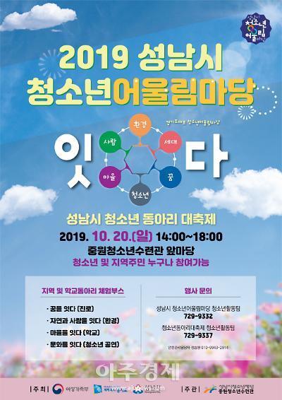 성남시청소년재단, 2019 청소년어울림마당 개최