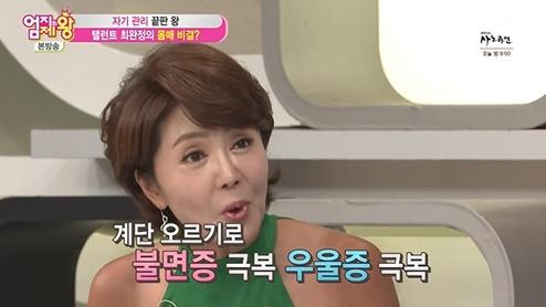 """최완정 """"작년에 드라마가 뚝 끊기자..."""""""