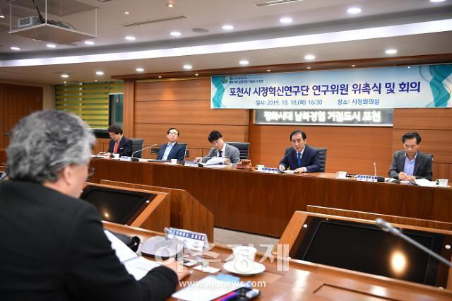 포천시, 포천시 정책 브레인 역할 '시정혁신연구단' 출범