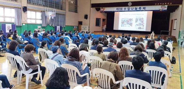 인천배움의공동체연구회, '수업나눔 축제 개최
