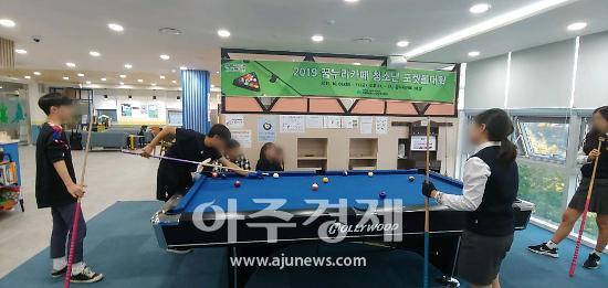 의왕시 꿈누리카페 3호점, 청소년 포켓볼대회 열어