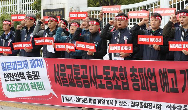[포토] 지하철 총파업 예고하는 조합원들
