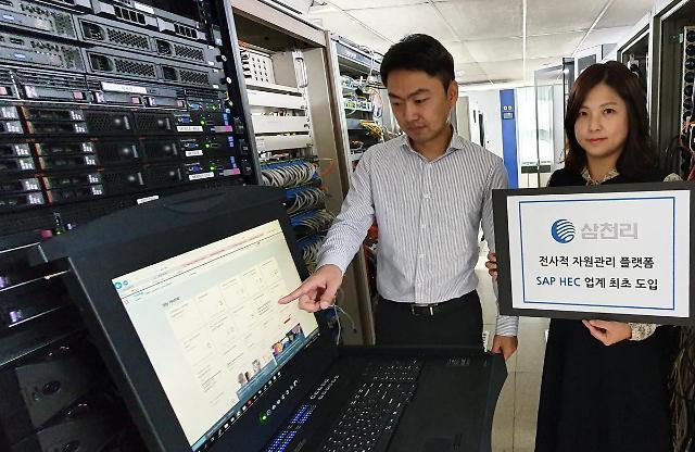 삼천리, 도시가스 업계 최초로 클라우드 자원관리 플랫폼 도입
