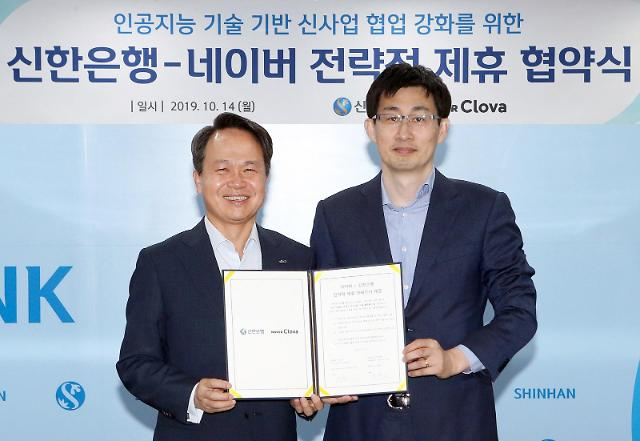 신한은행, AI 금융 서비스 확장 위해 네이버와 업무협약 체결