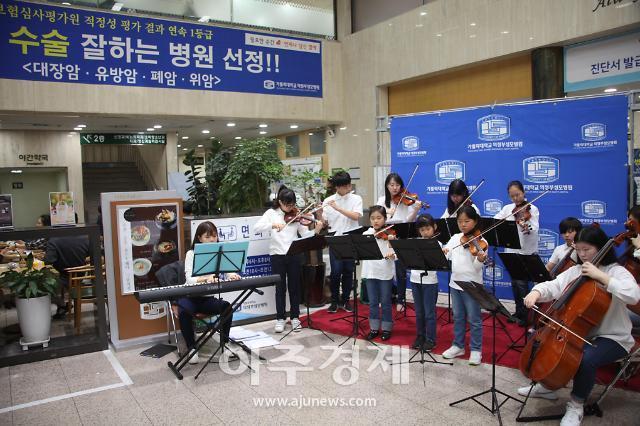 의정부성모병원 힐링음악회 라온챔버 오케스트라 연주로 환자 위로