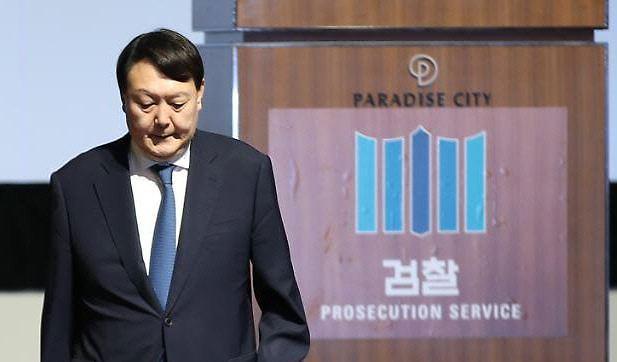 윤석열 접대 의혹 명예훼손 고소사건 배당