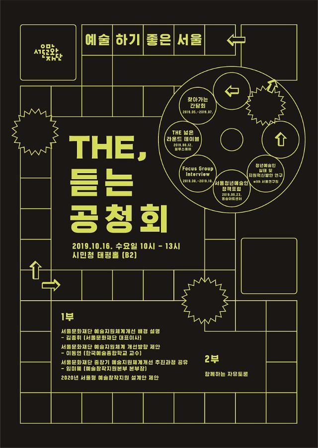 서울문화재단, 예술창작지원 개선 위한 '더(THE) 듣는 공청회 개최