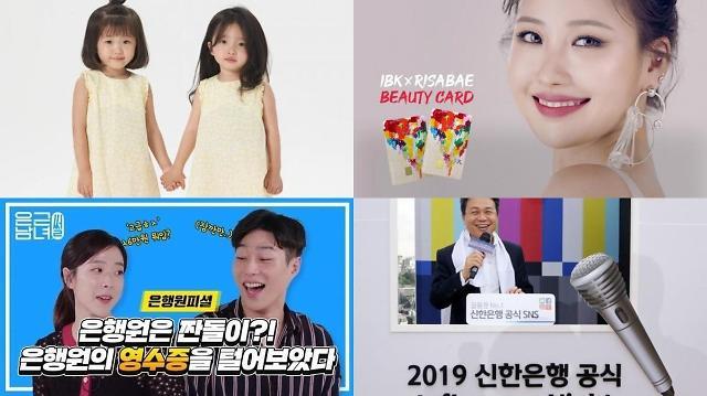 """은행권 """"SNS 잡아라""""… 인플루언서 마케팅 박차"""