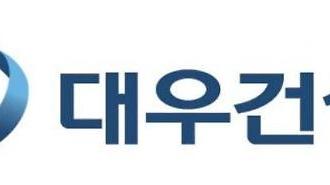 '회사채 조달 성공' 대우건설, 국내주택·해외 신시장 개척 드라이브
