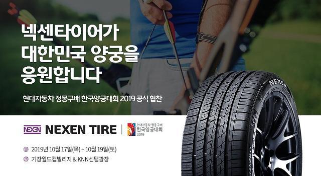 넥센타이어, 현대차 정몽구배 한국양궁대회 2019 공식 후원