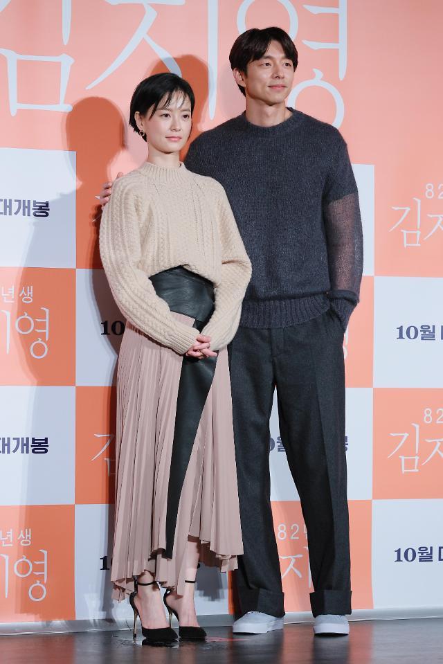 82년생 김지영 정유미 용기 있는 캐스팅? 용기 내야 할 일은 따로 있어