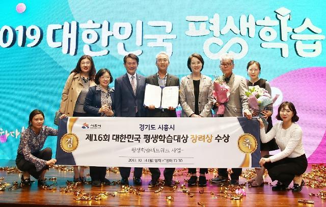 시흥시, 제16회 대한민국 평생학습대상'장려상'수상