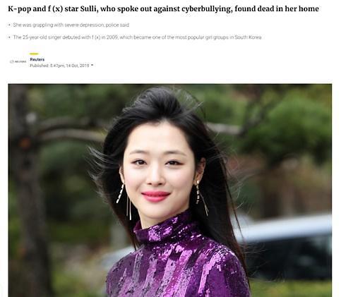 설리 사망, 외신도 집중 보도… K팝 해외팬 충격