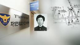 .韩警方正式立案调查华城命案嫌疑人.