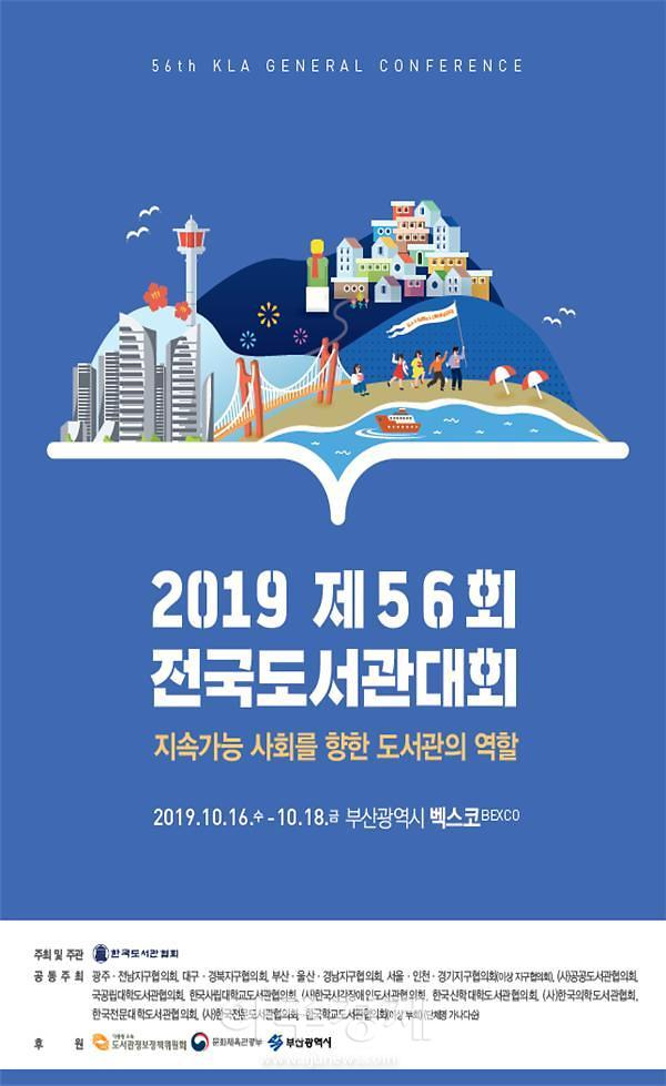 근대 도서관의 시발지 부산시, 16~18일 전국도서관대회