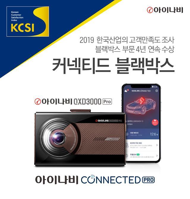 팅크웨어, '한국산업 고객만족도' 조사 블랙박스 부문 4년 연속 1위