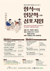 2019 한식 인문학 심포지엄 개최