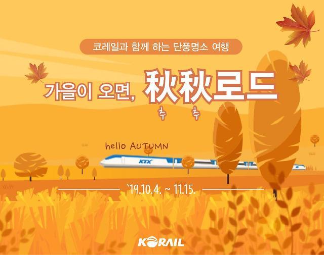 코레일, 가을 단풍 명소로 떠나는 기차여행 상품 출시