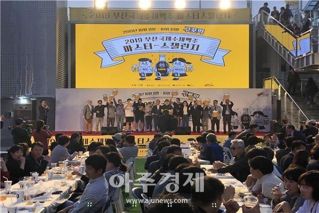 부산시, 국제수제맥주 마스터스챌린지 출품 최우수작 발표