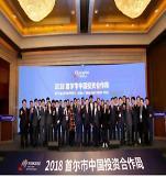 .第四届首尔市中国投资合作周17日启幕.