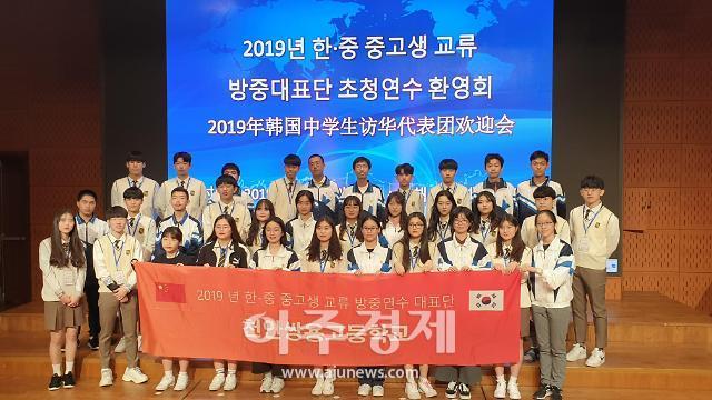 충남교육청, 한중 고등학생 국제교류 프로그램 운영
