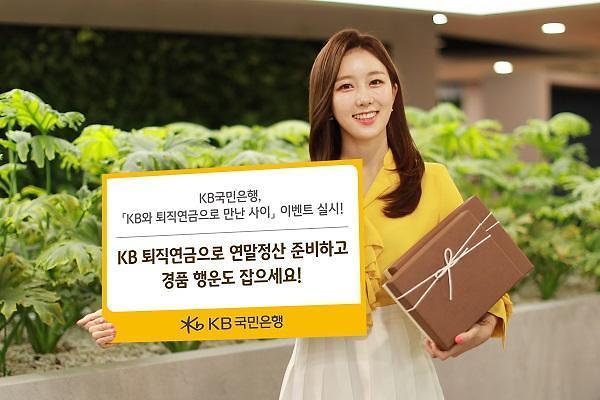 KB국민은행, 퇴직연금 신규 가입고객 대상 경품 이벤트
