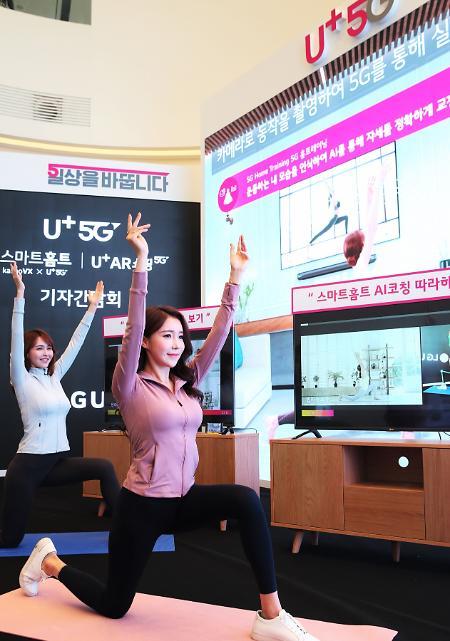 LG유플러스, AI와 운동하고 AR로 쇼핑한다
