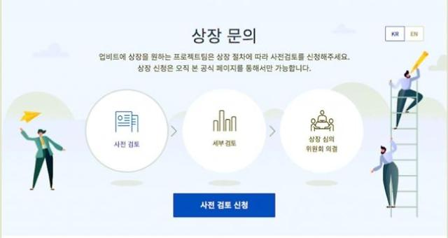 업비트, 암호화폐 상장위한 사전 검토 공식 채널 오픈