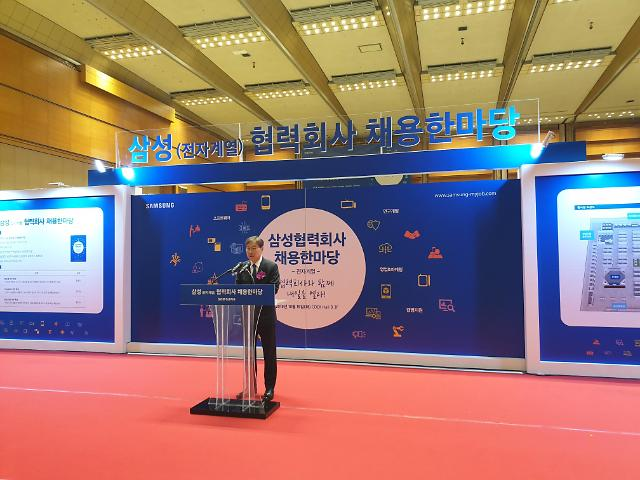 윤부근 삼성 부회장 유능한 인재 기업 미래 좌우