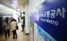 .首尔地铁计划16日起进行大罢工.