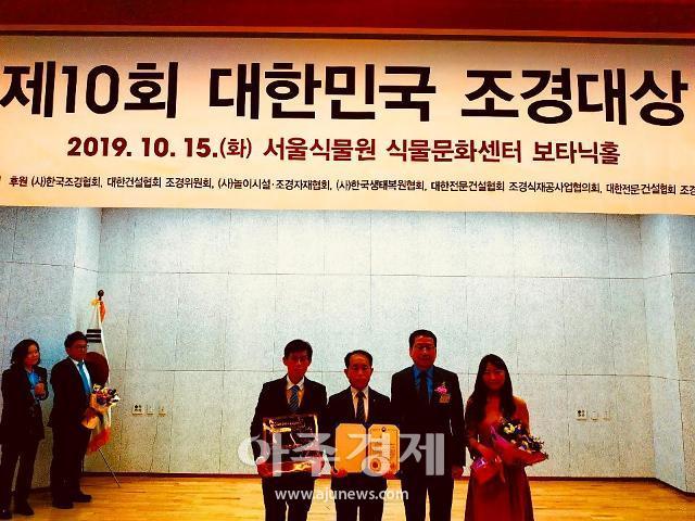 부여 궁남지, 대한민국 조경대상 문화재청장상 수상