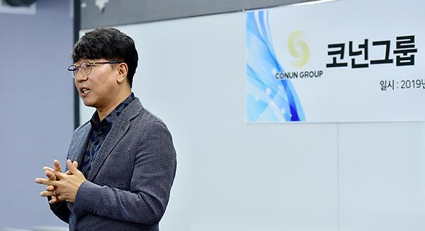 코넌그룹, '미얀마 블록체인 복권사업 간담회'서 동남아시장 공략 계획 발표