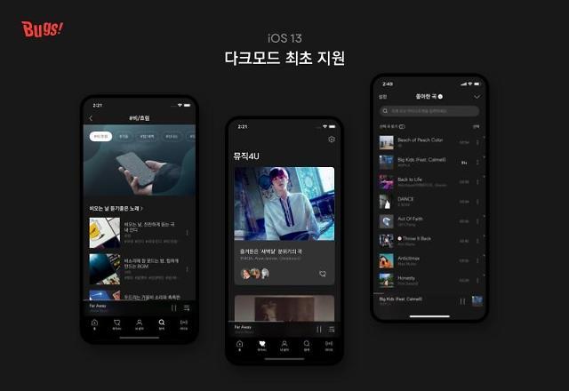 벅스, iOS 버전 앱에 다크모드 정식 도입