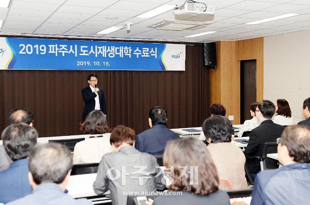 파주시 도시재생대학 수료식 개최