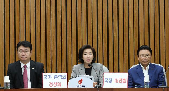 한국당, '조국 사퇴' 이후에도 '광화문 집회' 이어간다