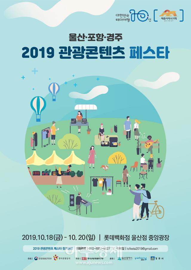 대한민국 테마여행 10선[울산·포항·경주〕, 2019 관광콘텐츠 페스타 개최