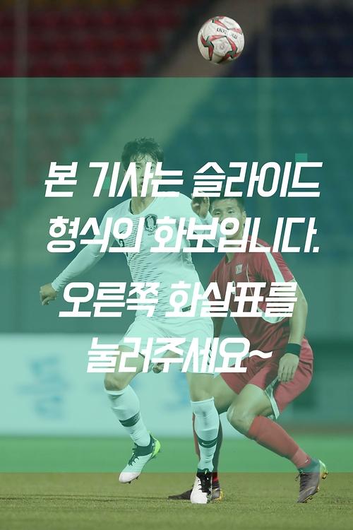'깜깜이 중계+무관중 경기' 황당한 29년 만의 평양 원정 남북 축구 0-0 무승부