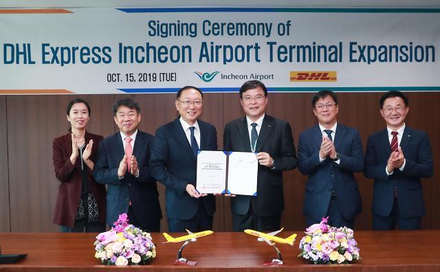 인천공항공사, 세계적 특송기업 DHL과  인천공항 화물터미널 확장 실시협약 체결