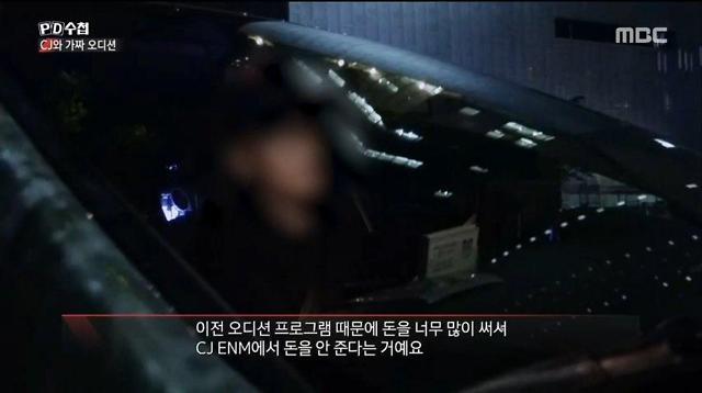 [사진=MBC]