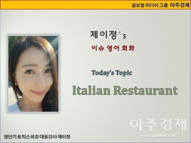 [제이정's 이슈 영어 회화] Italian Restaurant (이탈리안 식당)