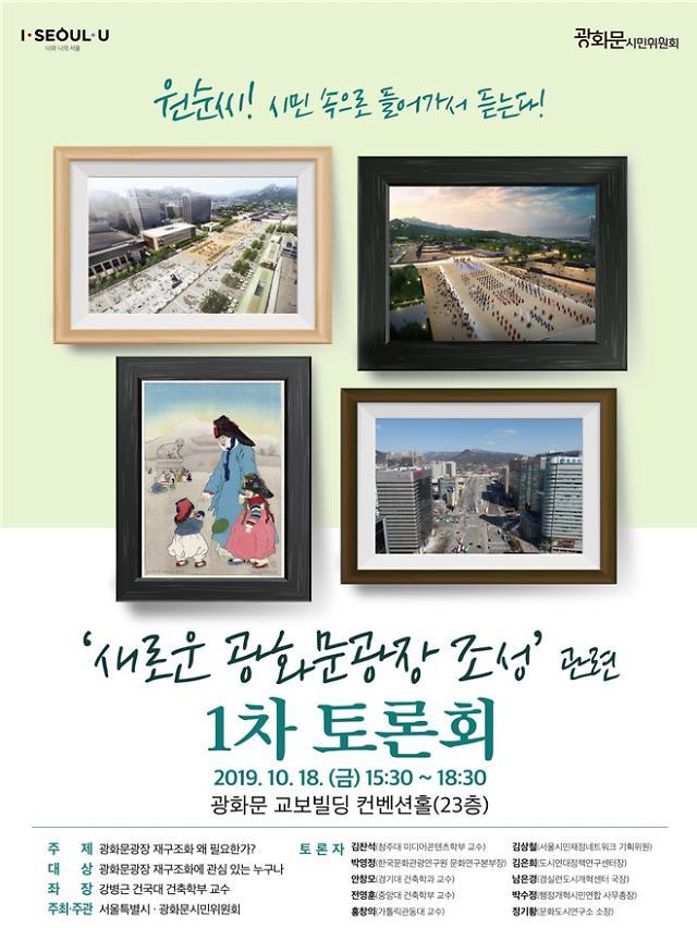 서울시, 광화문광장 재건 시민토론회 시작…박원순 시장 참여