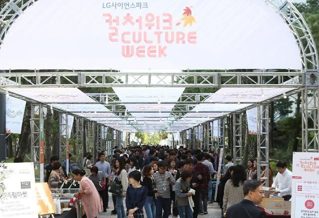 LG사이언스파크, 소통과 융복합 축제 연다