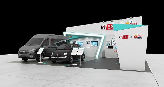 KT, 대구 국제 미래자동차 엑스포에서 5G 기반 커넥티드카 선보인다
