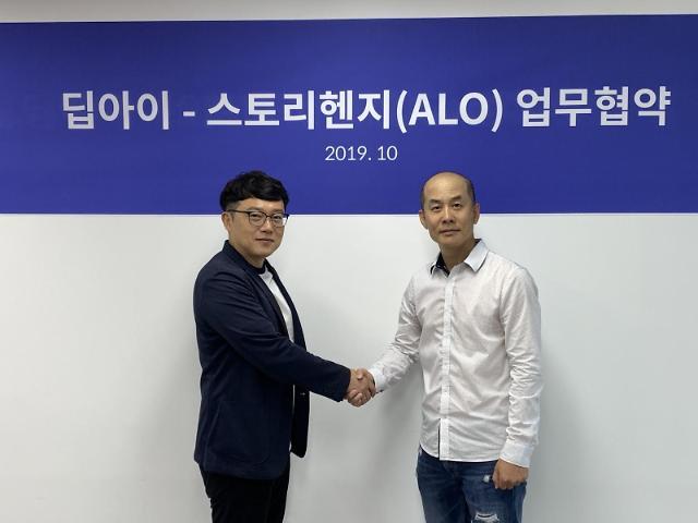 이스트소프트 딥아이, ALO와 업무 협약으로 O2O 사업 확대