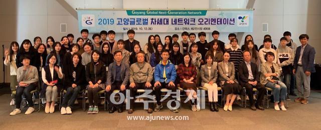 2019 고양글로벌차세대 1차 오리엔테이션 개최