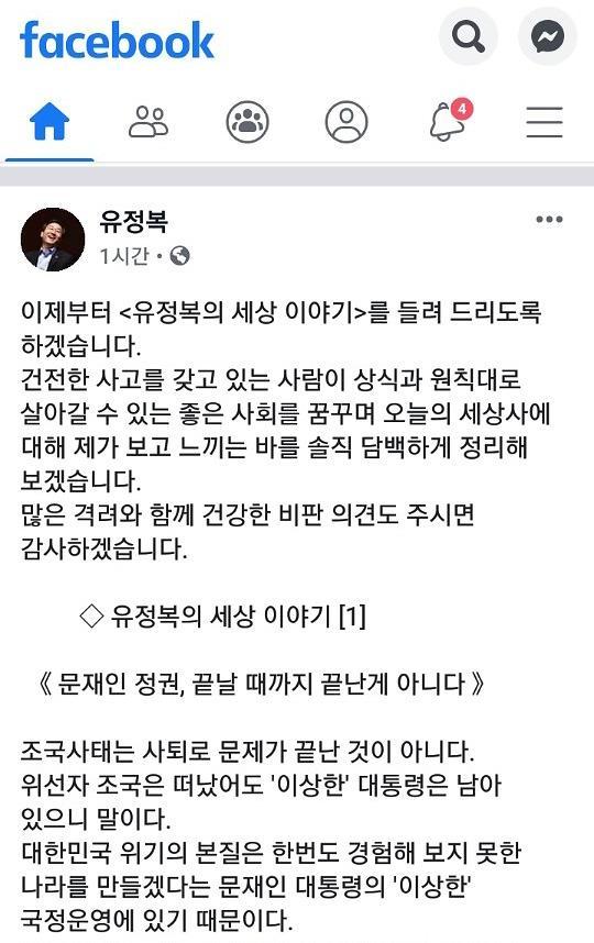 """'유정복의 세상이야기' 페이스북...""""문재인 정권, 끝날 때까지 끝난 게 아니다"""""""